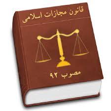 تصویر قانون مجازات اسلامی
