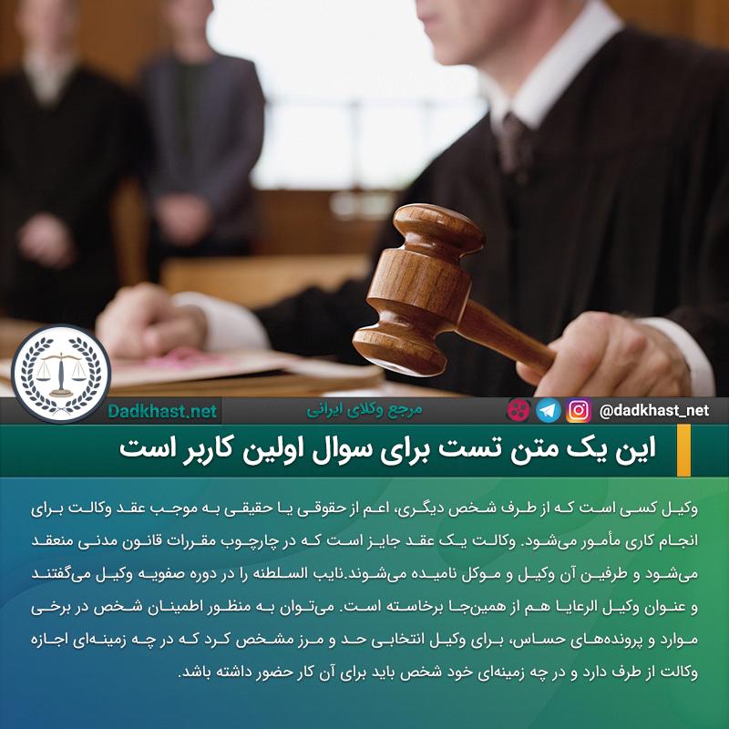 تصویر وکیل کیست و به چه کسی وکیل میگویند ؟